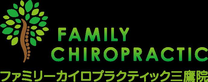 ファミリーカイロプラティック三鷹院のロゴ