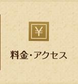 料金・アクセス