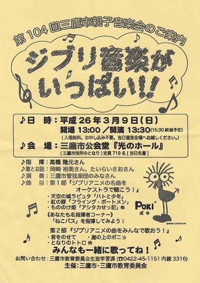 親子コンサート