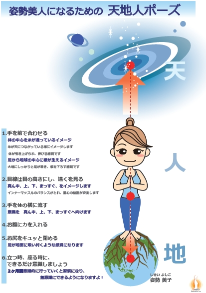 tenchijin120829