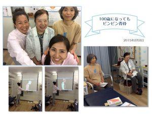 2015 8月 健康教室写真 150810緒方