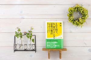 book kamitori